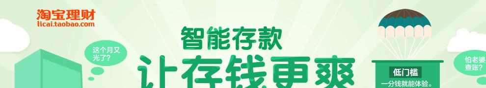 """阿里金融""""余额宝""""上线,马云又来""""革命""""了?"""